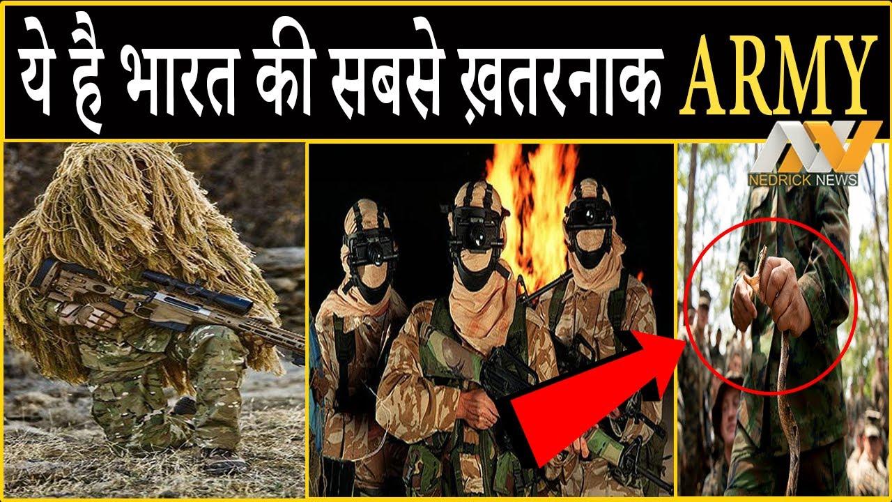 MOST SKILLED ELITE FORCES: भारत की इस ख़ुफ़िया और ख़तरनाक आर्मी से चीन के भी छूटते हैं पसीने !