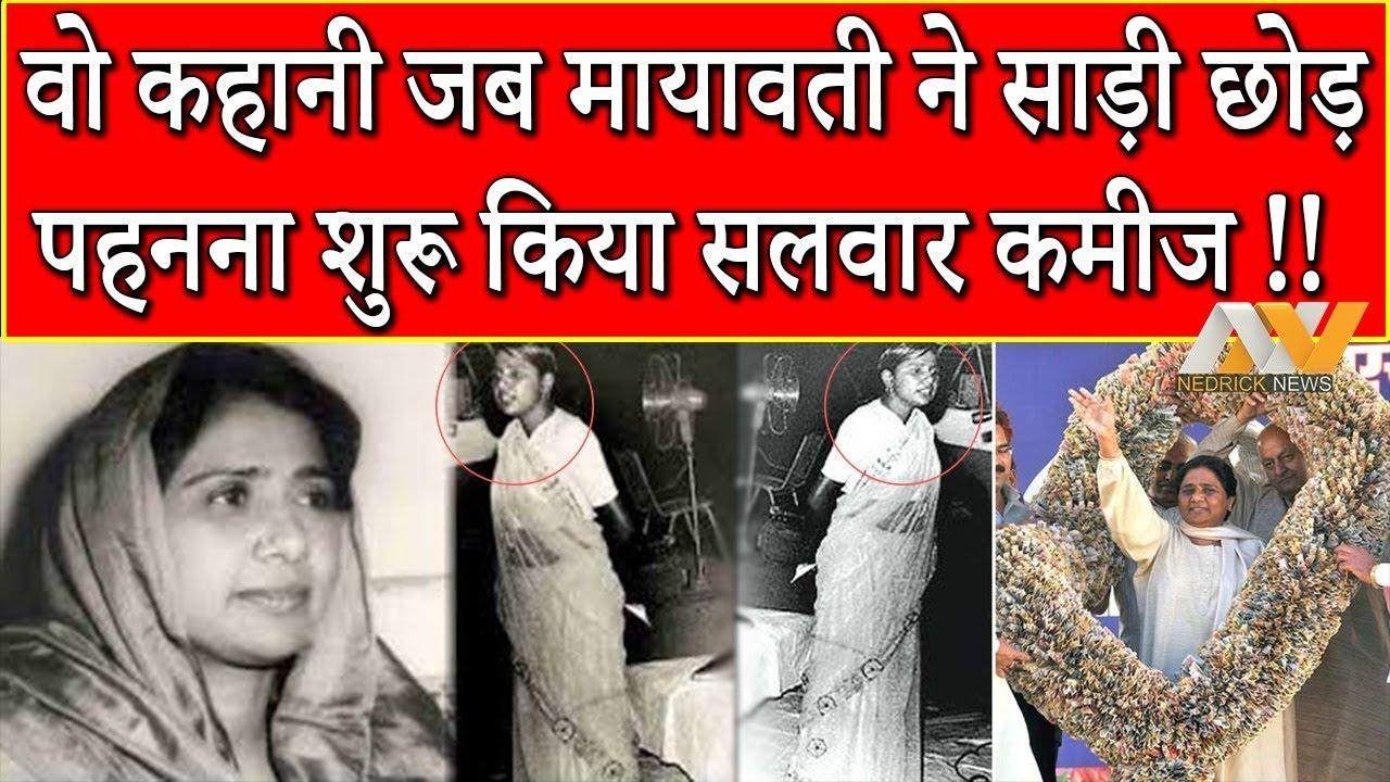 वो किस्सा जिस दिन के बाद Mayawati ने छोड़ दिया था साड़ी पहनना | Intresting Facts About Mayawati