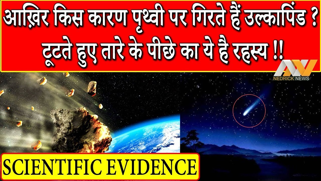 टूटता तारा देखकर मन्नत मांगने वालों की Solid बेज्जती | Scientific Evidence | Truth of Asteroids