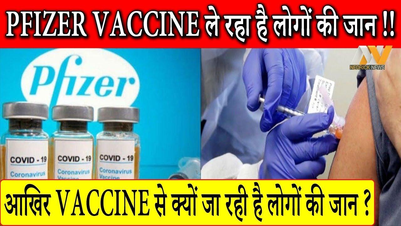 Pfizer Vaccine ने मचाया कोहराम || जानिए पूरा सच आखिर Vaccine से क्यों जा रही है लोगों की जान ?