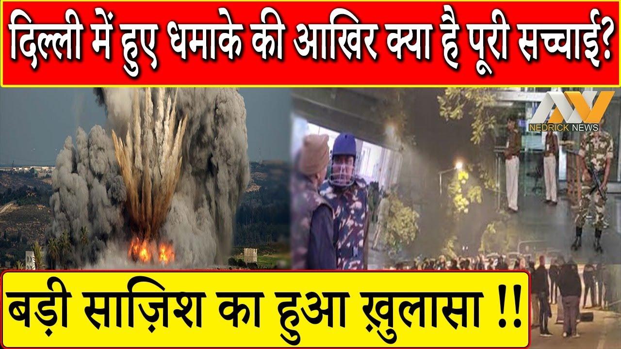DELHI में हुए BOMB BLAST की असलियत का हुआ पर्दा फ़ाश || DELHI BOMB BLAST FULLY EXPOSED