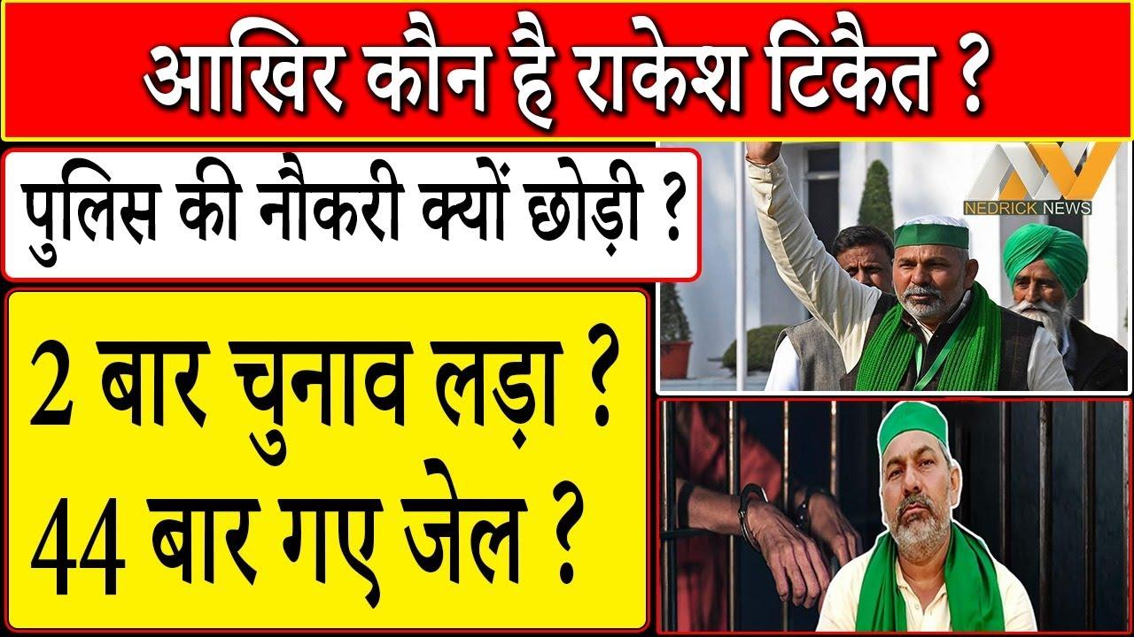 आखिर क्यों छोड़ी थी Rakesh Tikait ने पुलिस की नौकरी ? क्यों रहता है इनका नेताओं से छत्तीस का आंकड़ा ?