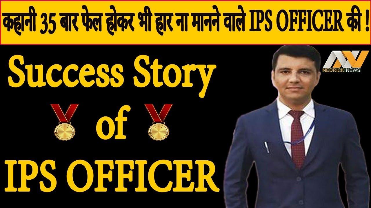 कहानी 35 बार FAIL होकर भी हार ना मानने वाले IPS OFFICER की | IPS Vijay Wardhan | Success Story
