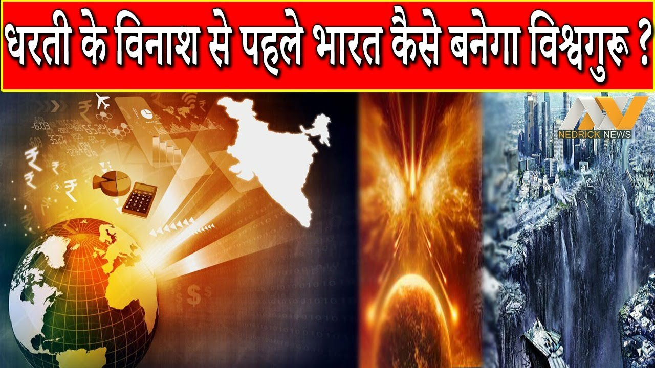 जानिए पृथ्वी के विनाश से पहले होगी कौन सी बड़ी घटनाएं || देखिए भारत कैसे बनेगा सबका राजा ?