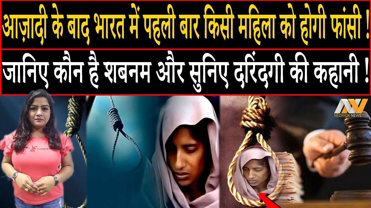 कौन हैं Shabnam Ali | 11 साल का बेटा लगा रहा खूनी माँ के लिए गुहार | NEDRICK NEWS