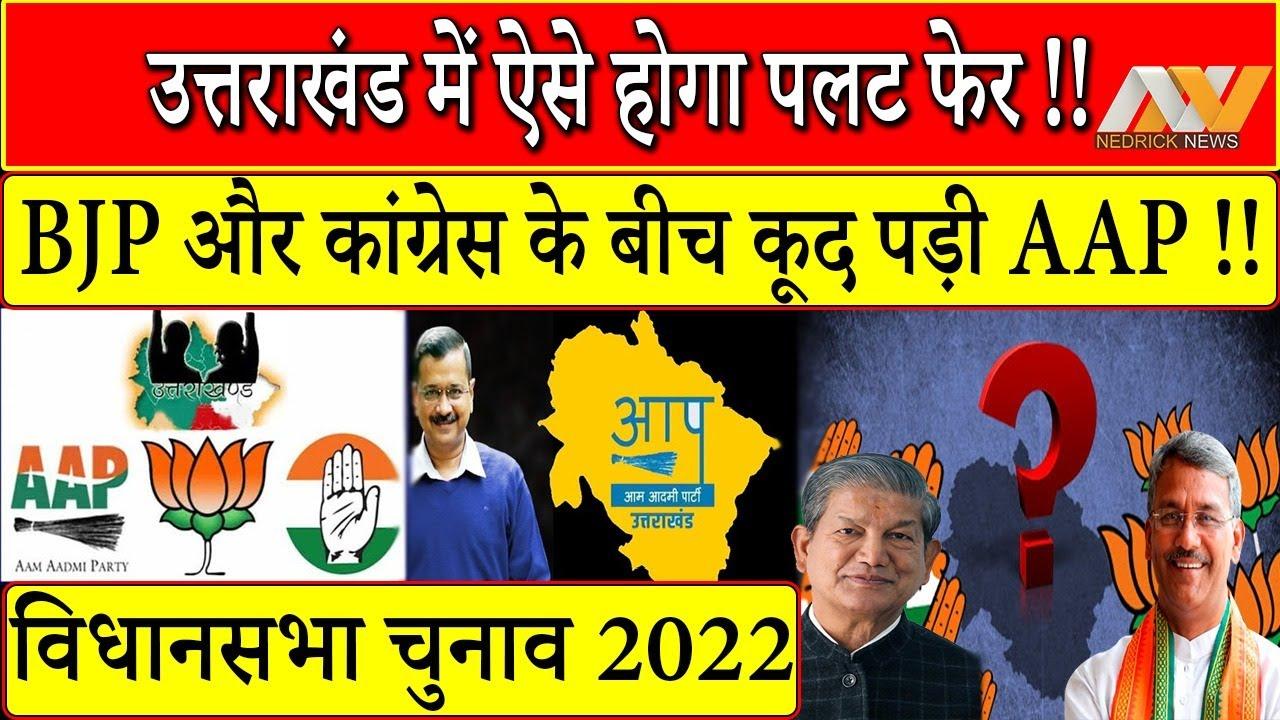 Uttarakhand Election : ऐसी है उत्तराखंड में चुनाव की तैयारी | क्या कहती है उत्तराखंड की राजनीती ?