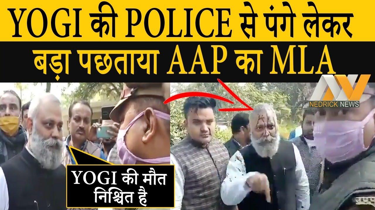 AAP MLA Somnath Bharti ने YOGI को कहीं ऊलजलूल बातें तो देखिए UP POLICE का ACTION || MUST WATCH