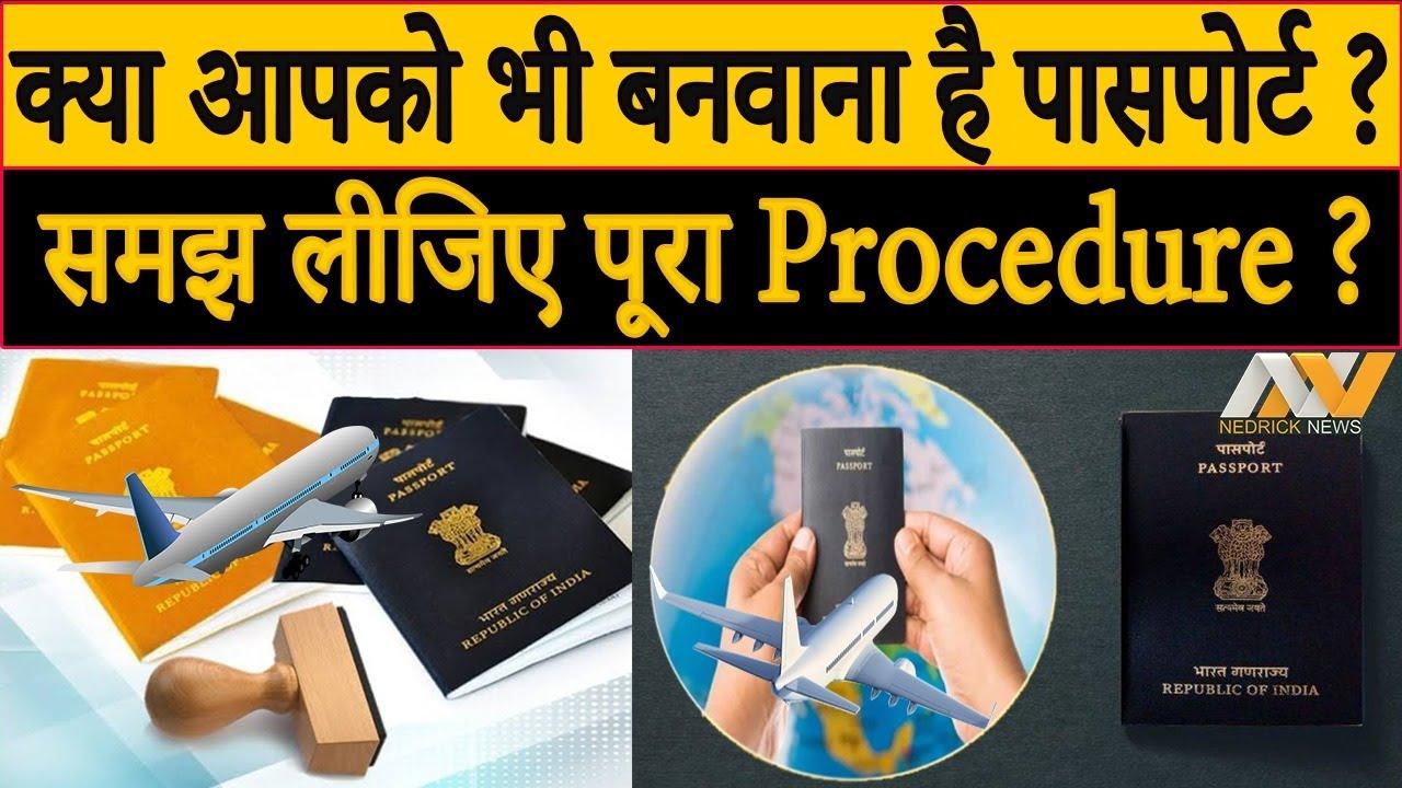 अगर आपको भी करना है Passport के लिए Apply तो जान लीजिए इस नए Procedure के बारे में !
